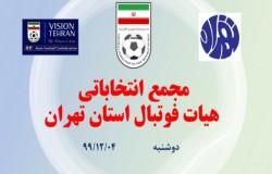تاریخ برگزاری مجمع هیات فوتبال استان تهران مشخص شد