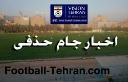 برنامه مرحله اول جام حذفی اعلام شد