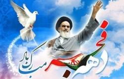 سالروز ورود امام خمینی (ره) به میهن اسلامی و آغاز دهه فجر گرامی باد