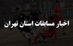 اعلام رده های مسابقاتی هیات فوتبال تهران در فصل 1400