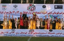 پایان اولین المپیاد استعدادهای برتر کشور با قهرمانی تیم تهران