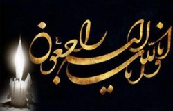 تسلیت به همکار گرامی؛ جناب آقای حمید حسینی