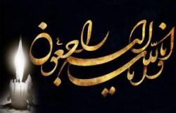 تسلیت به همکار گرامی؛ جناب آقای محسن صدری