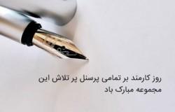 تبریک روز کارمند به پرسنل هیات فوتبال استان تهران