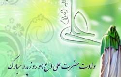 ولادت حضرت علی (ع) مبارک باد