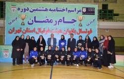 نهمین دوره مسابقات جام رمضان بانوان استان تهران به پایان رسید