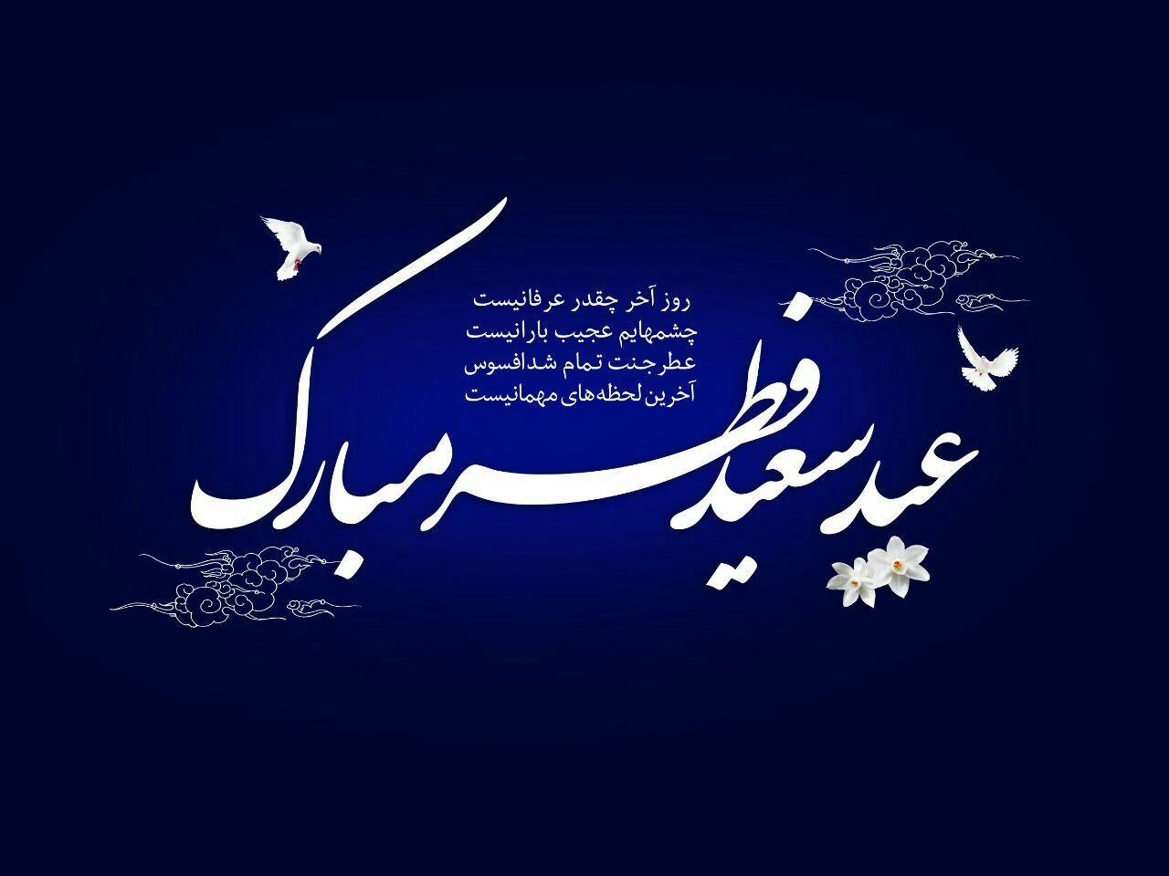 عید سعید فطر گرامی باد -- هیأت فوتبال استان تهران