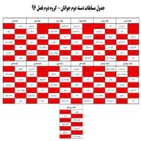 جدول مسابقات دسته دوم اعلام شد